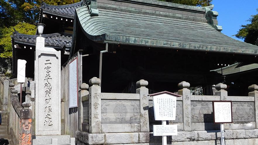 二宮尊徳翁ゆかりの地、成田山